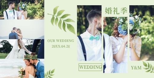 清新婚禮季結婚紀念相冊書