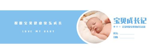 寶貝粉藍色嬰兒成長記錄相冊書