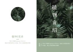 简约绿色小清新植物花语相册书