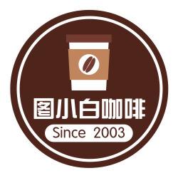 棕色扁平化咖啡不干胶