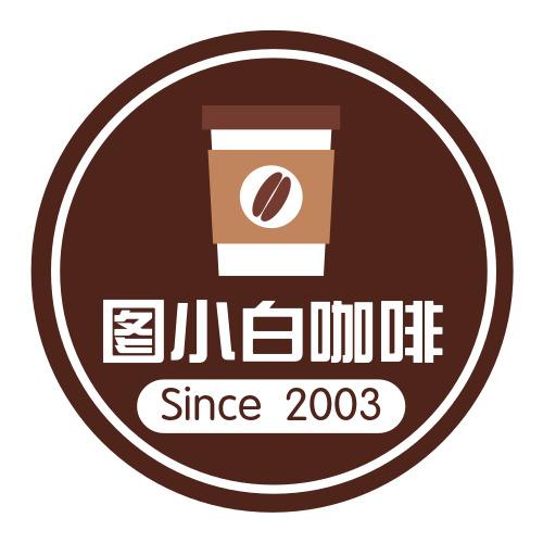 棕色扁平化咖啡不干膠