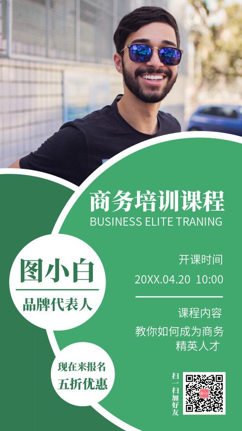 简约商务培训网络推广个人宣传