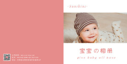 卡通婴儿宝宝成长纪念册