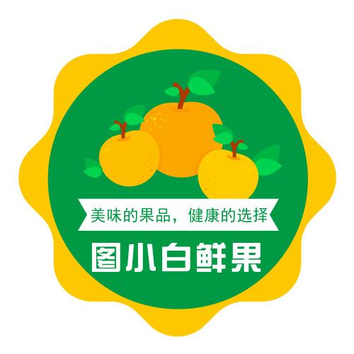 绿色扁平化水果店不干胶
