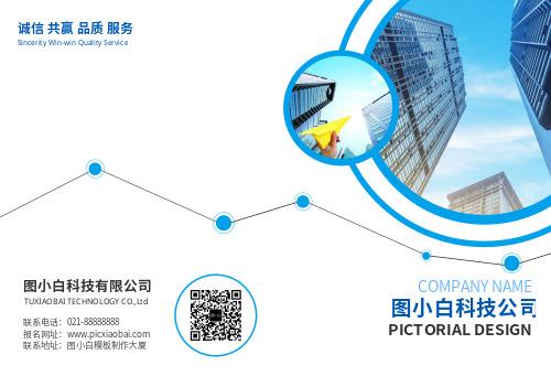 蓝色科技公司画册宣传册
