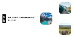简约文艺旅行风景相册书