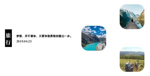 簡約文藝旅行風景相冊書