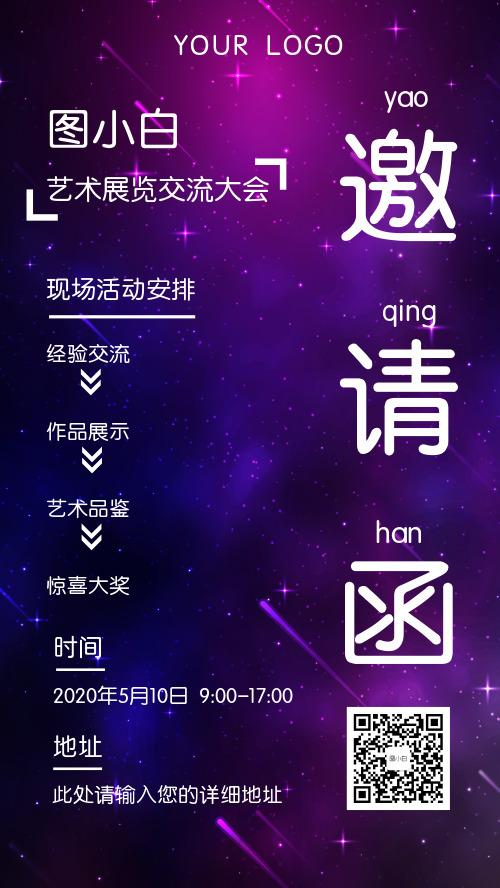 紫色渐变艺术展览大会邀请函