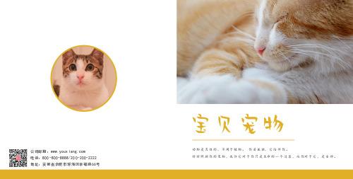 黃色卡通寵物紀念相冊
