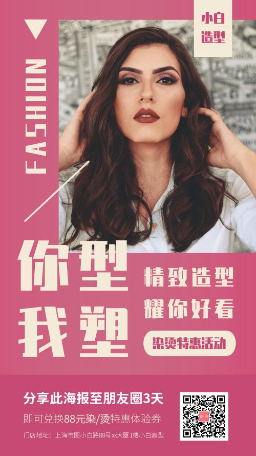 简约时尚美容美发活动宣传海报