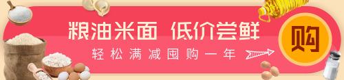 糧油米面特價滿減促銷banner