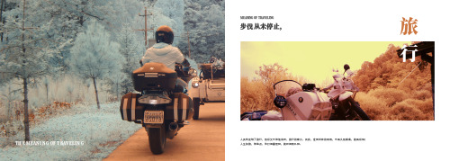 旅游风景照片怀念记忆相册书