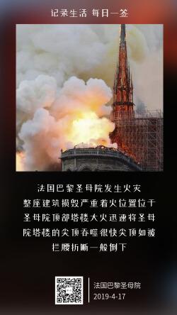 巴黎圣母院火灾每日一签