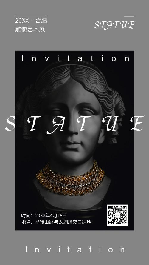 雕像艺术展邀请函手机海报