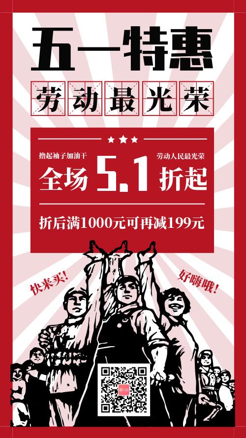 复古风五一劳动节促销宣传海报