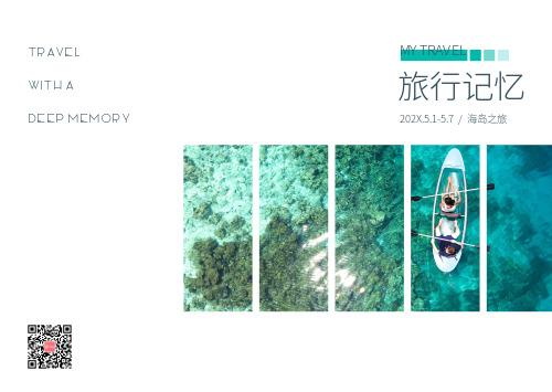 藍色小清新旅行旅游記錄相冊書