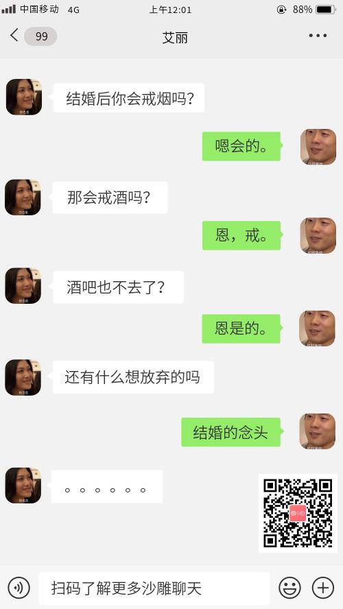 沙雕情侶微信聊天對話記錄截圖