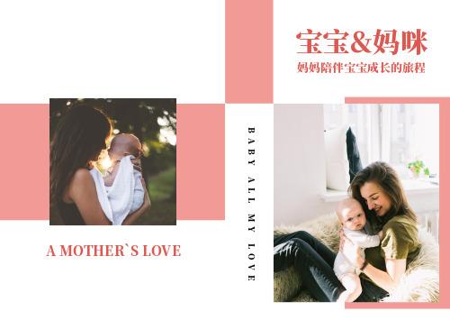 粉色清新寶寶媽咪相冊書