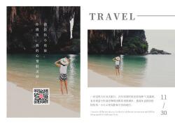 简约小清新旅游纪念相册书