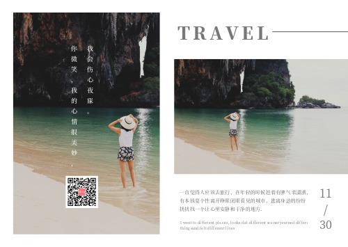 簡約小清新旅游紀念相冊書