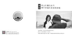 简约时尚旅行摄影相册