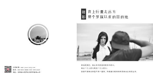 簡約時尚旅行攝影相冊