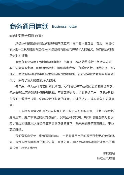 藍色商務大氣企業通用信紙模版