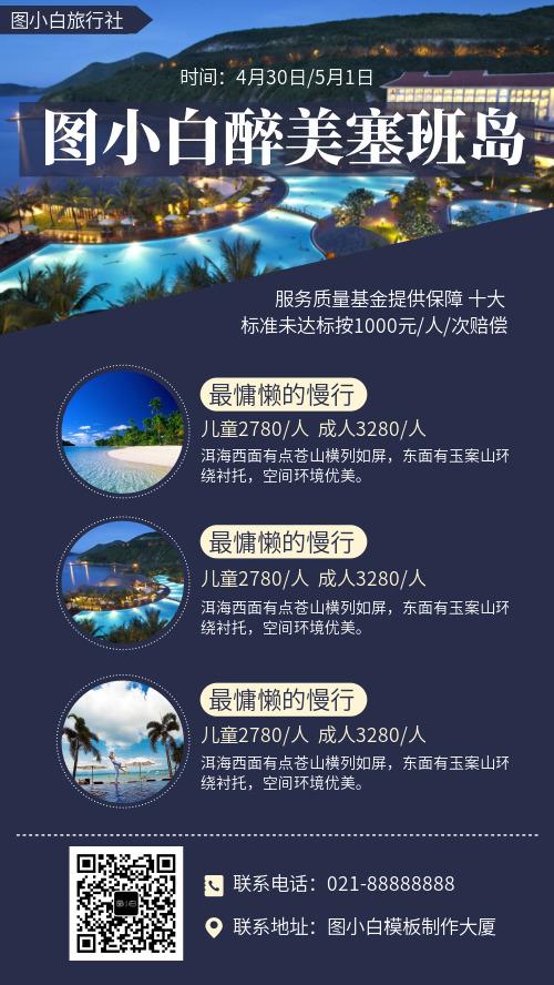五一假期旅游手机海报