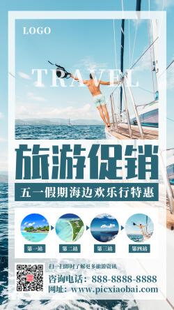 简约清新旅游促销五一活动宣传手机海报