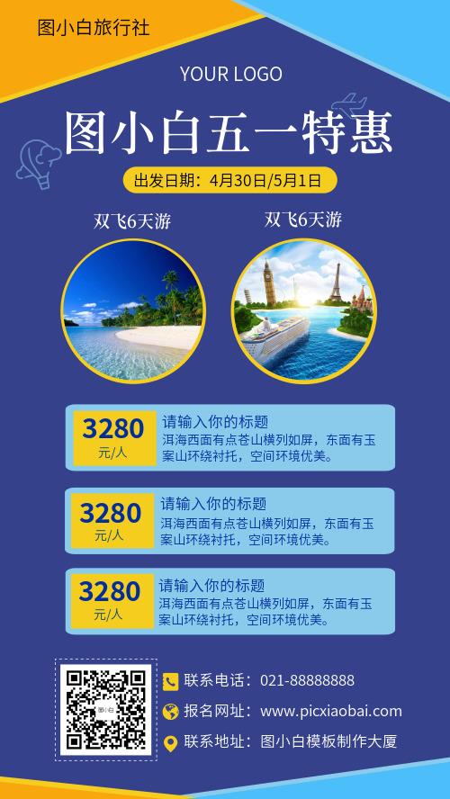 五一旅游优惠活动手机海报