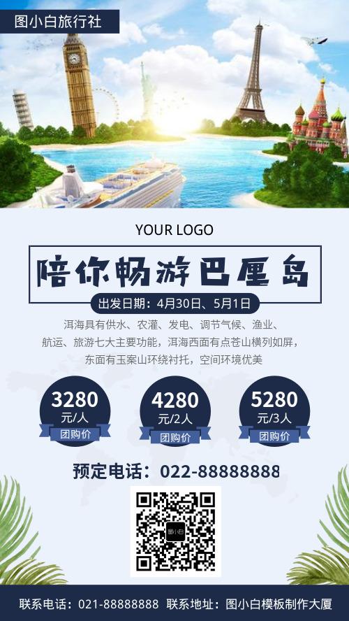 五一放假旅游手机海报