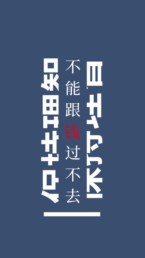 藍色創意文字手機壁紙