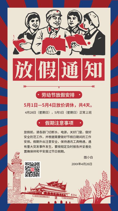 复古五一劳动节放假通知手机海报