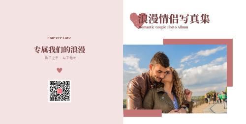 簡約浪漫情侶寫真集愛情相冊書