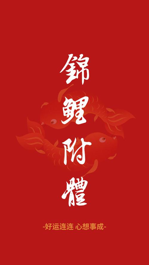 簡約紅色開運錦鯉附體手機壁紙