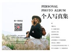 简约小清新个人写真纪念相册书