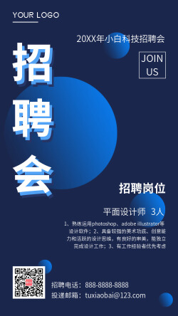 商务科技企业招聘会宣传手机海报