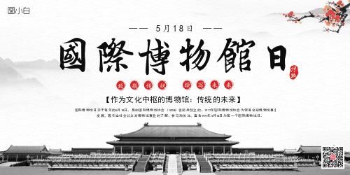 复古中国风博物馆日宣传展板