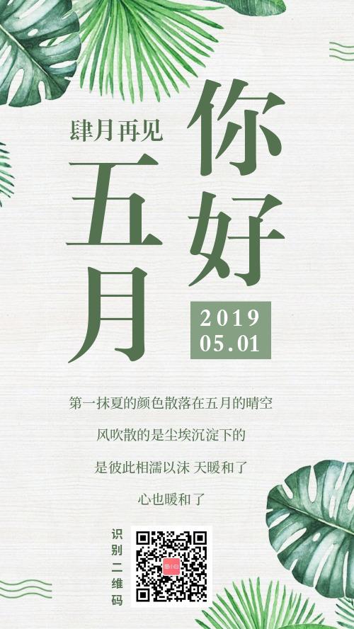 简约小清新五月你好手机海报