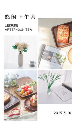 简约下午茶拼图模板