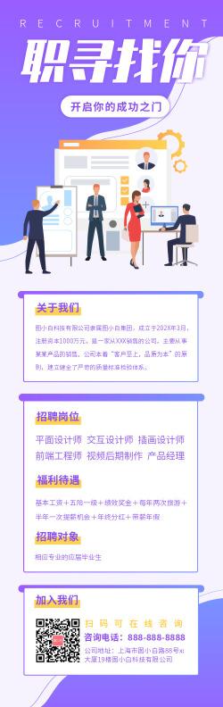 简约企业公司招聘宣传广告长图