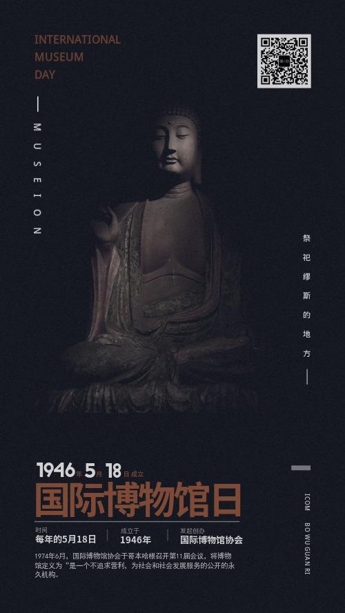 国际博物馆日节日宣传手机海报
