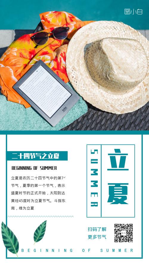 立夏节气手机海报