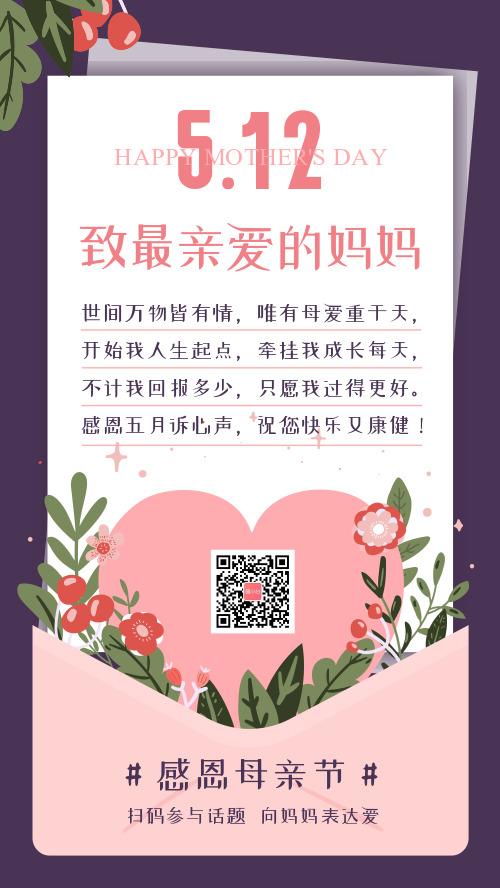 母亲节信封向妈妈表达爱感恩海报