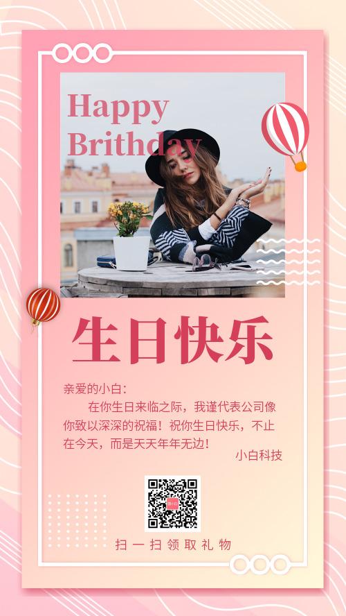 粉色清新生日祝福员工关怀手机海报