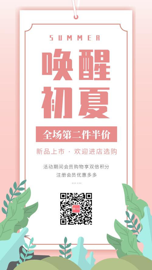 清新简约初夏促销活动手机海报