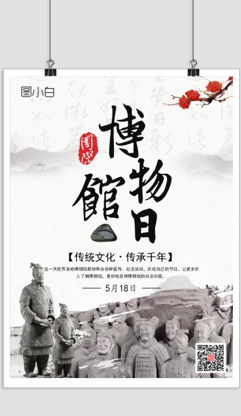 中国风国际博物馆日海报