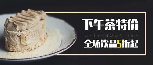 下午茶活动促销新版公众号首图