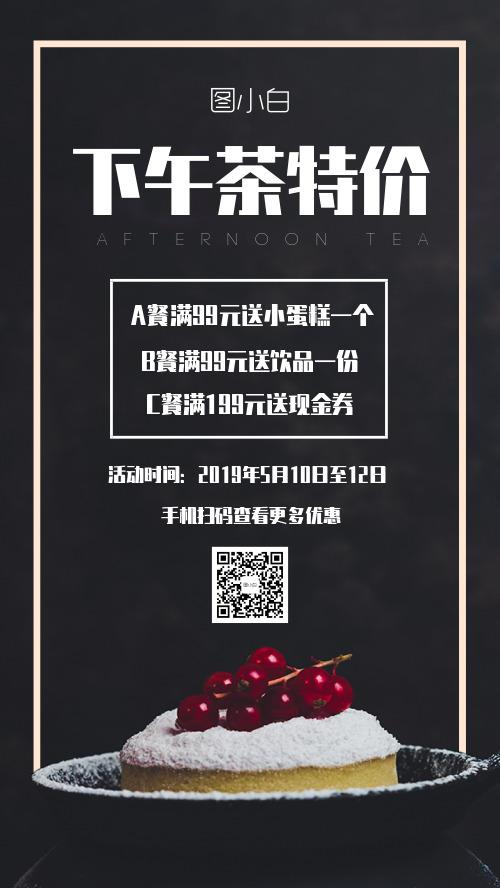 下午茶活动促销手机海报