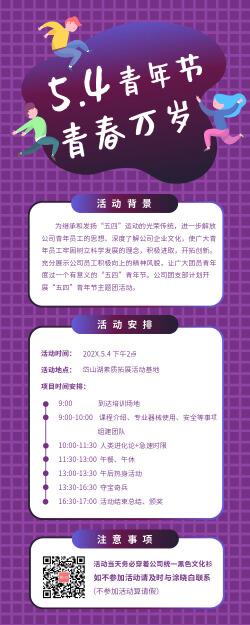 五四青年节公司企业团建活动长图